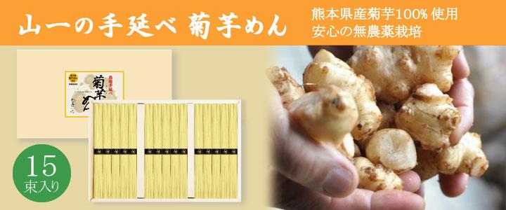 菊芋バナー 15束