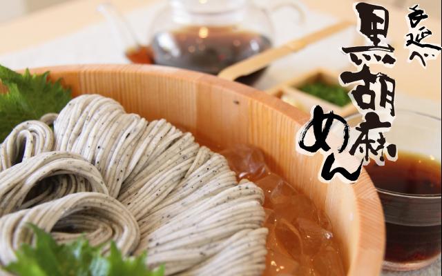 2017黒ごま麺