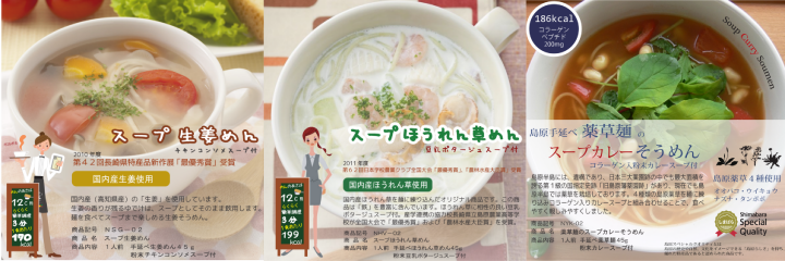 スープめん3種